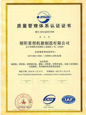 qualification 5 agico