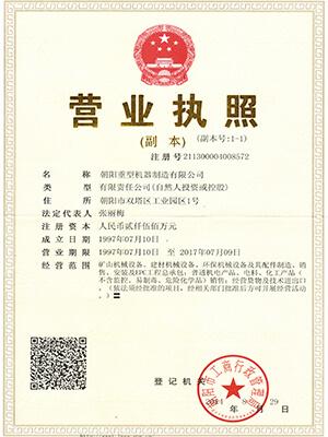 qualification 4 agico